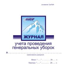 Журнал учета проведения генеральных уборок