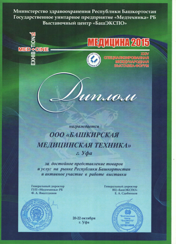 Дипломы Компания БМТ Медтехника  2014 год Диплом за достойное представление товаров
